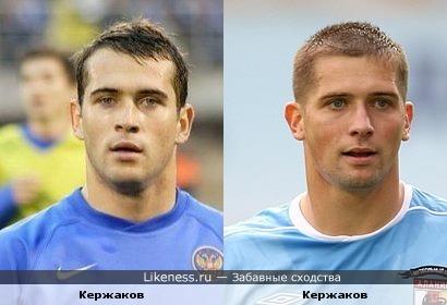 Михаил Кержаков похож на Александра Кержакова