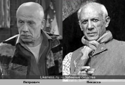 Петрович и Пикассо
