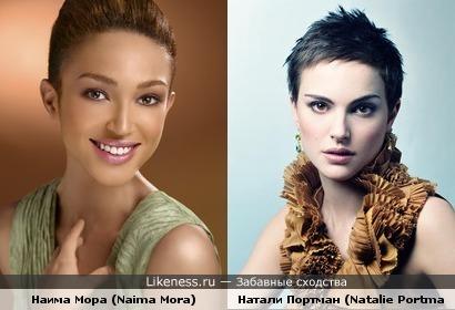 Наима Мора похожа на Натали Портман