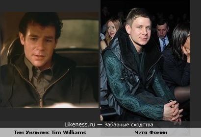 Митя Фомин похож на Тима Уильямса (фильм Ищу импотента для совместной жизни)