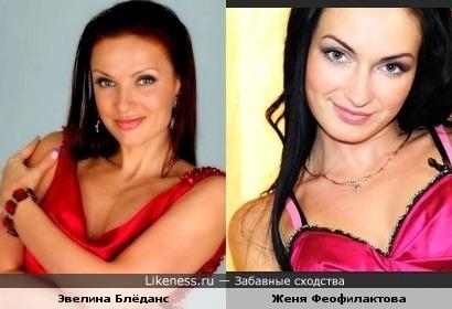 Женя Феофилактова (Труляля) из дома-2 похожа на Эвелину Блёданс