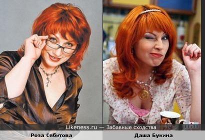 Роза Сябитова похожа на Дашу Букину