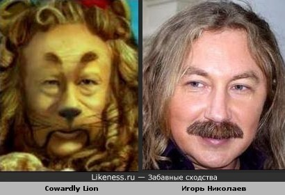 Cowardly Lion VS Игорь Николаев