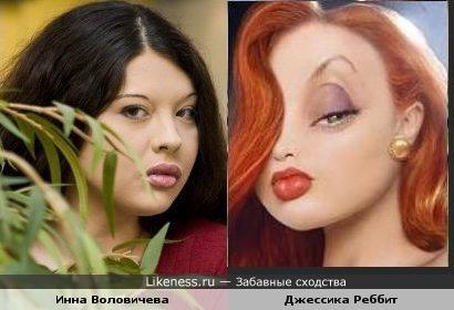 Инна Воловичева похожа на Джессику Реббит