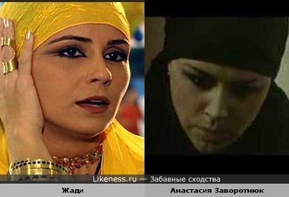 """Анастасия Заворотнюк (в образе) похожа на Жади из """"Клона"""""""