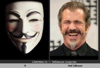 Mel Gibson похож на V