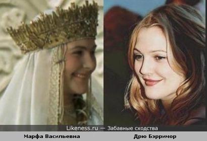 Марфа Васильевна и Дрю Бэрримор