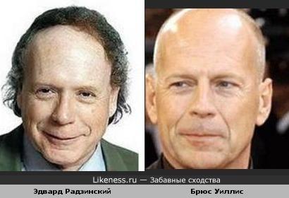 Эдвард Радзинский похож на Брюса Уиллиса