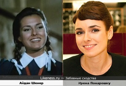 Айдан Шенер и Ирена Понарошку