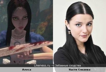 Алиса похожа на Настю Сиваеву