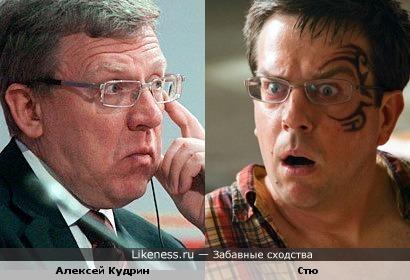 Алексей Кудрин и Стю