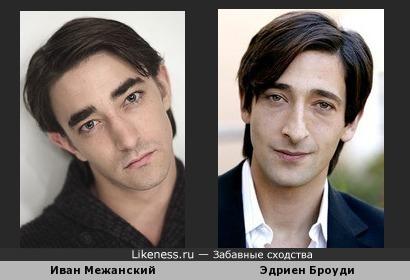 Иван Межанский похож на Эдриена Броуди
