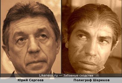 Юрий Сергеев напоминает Полиграфа Шарикова