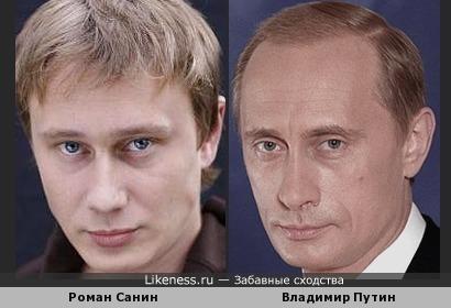 актер Роман Санин похож на президента Владимира Путина