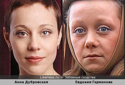 Анна Дубровская похожа на Евдокию Германову