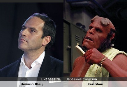 Михаил Шац похож на Хеллбоя