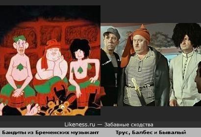 """Бандиты из м/ф """"Бременские музыканты"""" похожи на Труса, Балбеса и Бывалого"""