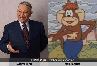 "Обезъянка из м/ф ""По дороге с облаками"" напоминает Е. Петросяна"
