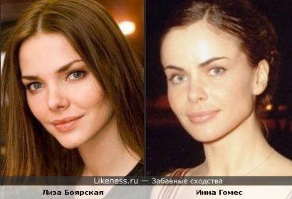 Лиза Боярская и Инна Гомес похожи