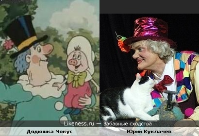 "Дядюшка Мокус из м/ф ""Приключения поросёнка Фунтика"" напоминает Юрия Куклачева"