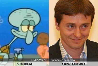 Сквидвард напоминает Сергея Безрукова