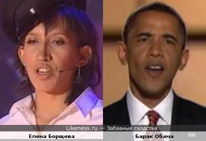 Елена Борщева и Барак Обама