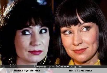 Ольга Тумайкина похожа на Нону Гришаеву