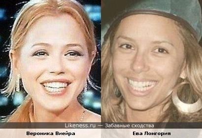Вероника Виейра похожа на Еву Лонгорию