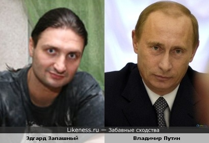 В Запашном есть что-то от Путина