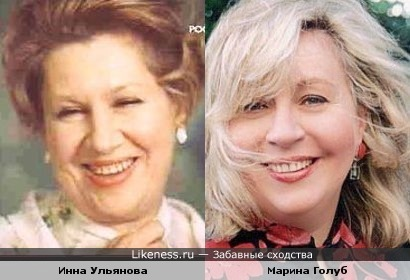 Марина Голуб похожа на Инну Ульянову