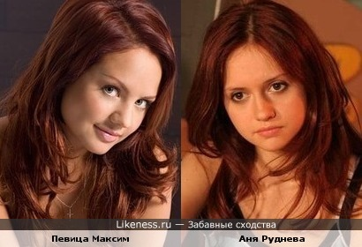Аня Руднева похожа на певицу Максим