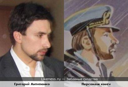 Нарисованный капитан из книги Маяковского похож на актера Григория Антипенко