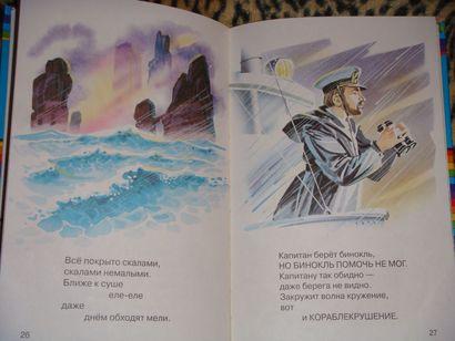 """Из стихотворения """"это книжечка моя про моря и про маяк"""