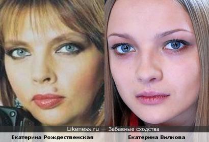 Екатерина Рождественская и Екатерина Вилкова