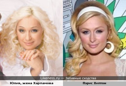 Жена Гарика Харламова и Пэрис Хилтон
