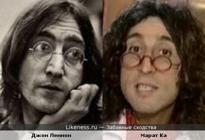 Марат Ка похож на Джона Леннона
