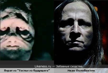 """Иван Охлобыстин похож на пирата из """"Гостьи из будущего"""""""