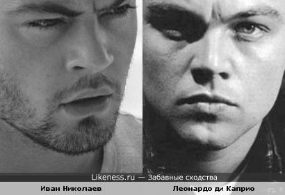 Иван Николаев похож на Леонардо ди Каприо