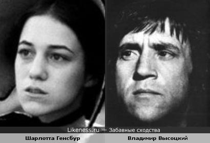 Шарлотта Генсбур и Владимир Высоцкий