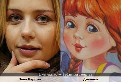 Девочка из детской книжки похожа на Тину Кароль
