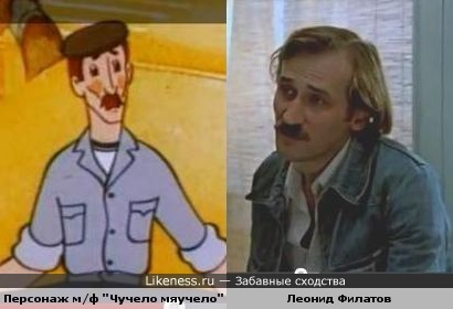 "Мужчина из м/ф ""Чучело мяучело"" похож на Леонида Филатова"