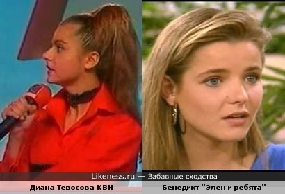 "Диана из КВН ""Незолотая молодежь"" похожа на Бенедикт из ""Элен и ребята"""