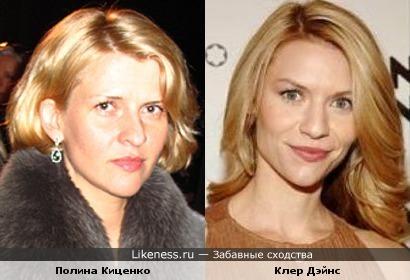 Полина Киценко и Клер Дэйнс
