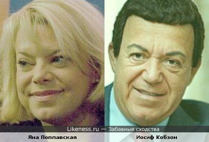 Яна Поплавская и Иосиф Кобзон