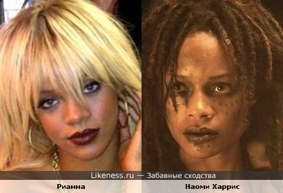 """Рианна похожа на актрису из к/ф """"Пираты карибского моря"""""""