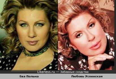 Ева Польна похожа на Любовь Успенскую