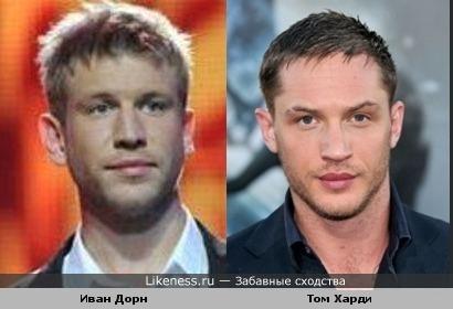 Иван Дорн похож на Тома Харди