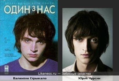 Звезда Ю-туба Валя Стрыкало похож на актёра Юрия Чурсина