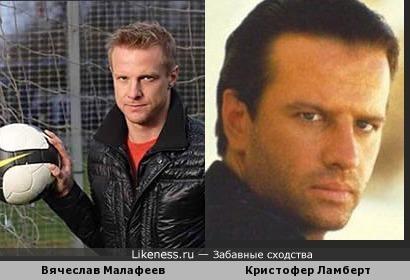 Вячеслав Малафеев похож на Кристофера Ламберта