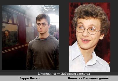 Актер из Папиных дочек и Гарри Потер чем-то похожи